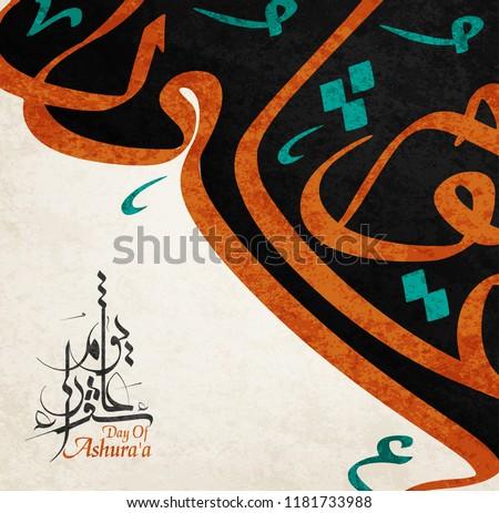 "Day of Ashura , Vector of Arabic calligraphy ""Youm Ashura'a"", Ashura is the tenth day of Muharram in the Islamic calendar . - Shutterstock ID 1181733988"
