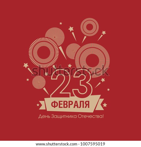 Day of the Defender of the Fatherland. Translation Russian inscriptions: 23 February. The Day of Defender of the Fatherland. Fireworks on red background.