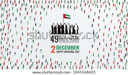 December 2 United Arab Emirates or UAE National Day. A large group of people forms to create the UAE National Day. Spirit of the Union 49 Logo.
