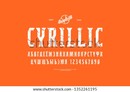 Decorative cyrillic narrow serif font in sport style. Letters and numbers with vintage texture for logo and emblem design. White print on orange background