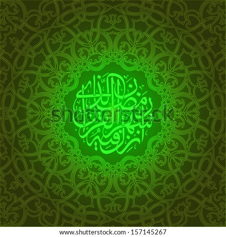 Decorative Islamic Calligraphy Islamic Word Shahada Design