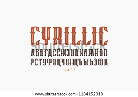 Decorative serif font in vintage style. Cyrillic letters for logo and label design. Isolated on white background