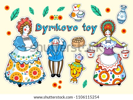 Decorative vector collection of Dumkovo toys. Russian culture and style. Russian art and crafts. All objects are isolated. Great for print, sticker, children`s illustration and t shirt. Stock photo ©