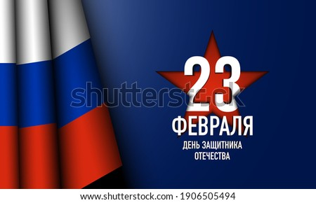 Defender of the Fatherland Day Background. Translate : February 23, Defender of the Fatherland Day. Vector Illustration. Stock photo ©