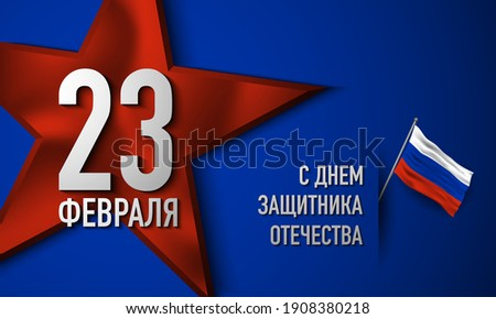 Defender of the Fatherland Day Background. Translate : February 23, Happy Defender of the Fatherland Day. Vector Illustration. Stock photo ©
