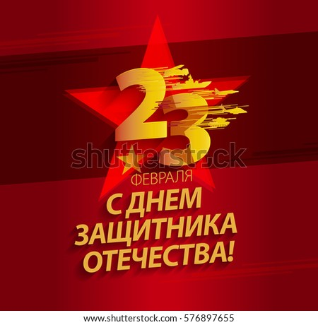 Defender of the Fatherland Day banner. Russian national holiday on 23 February. Translation Russian inscriptions: 23 th of February. The Day of Defender of the Fatherland