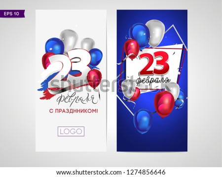Defender of the Fatherland Day card. Russian national holiday on 23 February. Translation Russian inscriptions: 23 th of February. Postcard with russian baloons- Vector