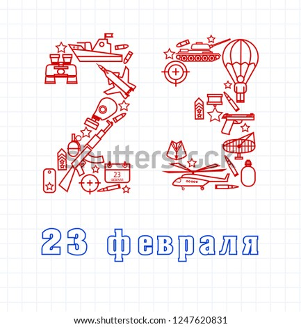 Defender solemn of the Fatherland Day banner solemn. Translation Russian inscriptions: 23 th of February.