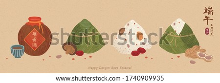 Delicious zongzi and realgar wine banner illustration, Duanwu Festival, date and wine's name written in Chinese calligraphy