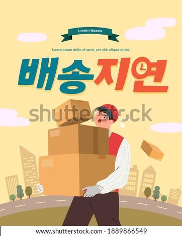 delivery service concept Illustration. Korean Translation : 'Delivery Delay'  Сток-фото ©
