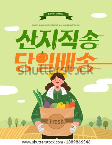 """delivery service concept Illustration. Korean Translation : """"Direct delivery on the day of delivery to the mountainous area"""""""