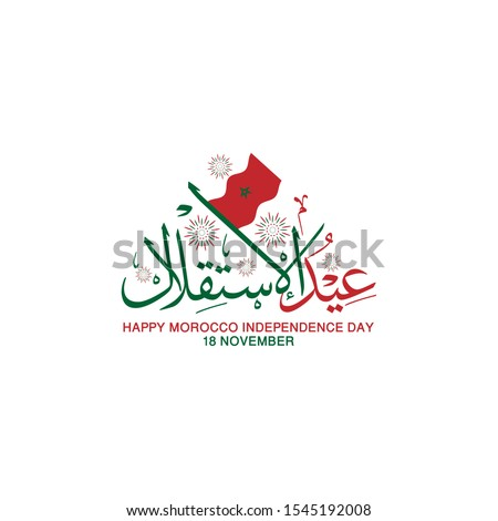 """Design Creative Greeting Card of Happy Morocco Independence Day in 18 November with Arabic Calligraphy and Firework, the script mean""""Happy Morocco Independence Day in 18 November"""""""