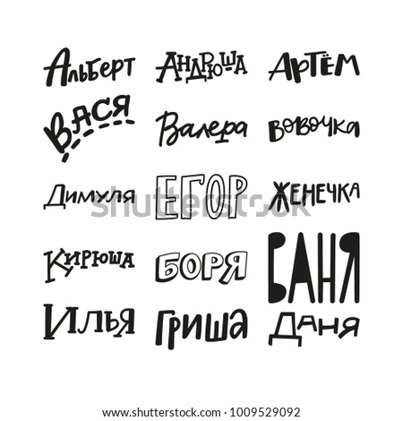 different cyrillic men's names