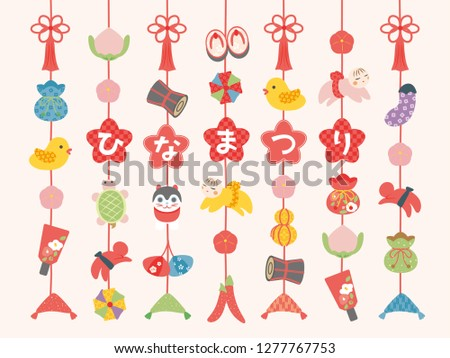 """Display dolls for the Doll's Festival in japanese. /It is written in Japanese as """"doll festival""""."""