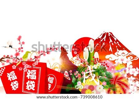 dog mt fuji new year's card
