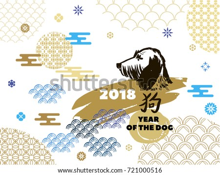 Dog  -symbol 2018 New Year.Chinese new year design poster. Vector illustration.