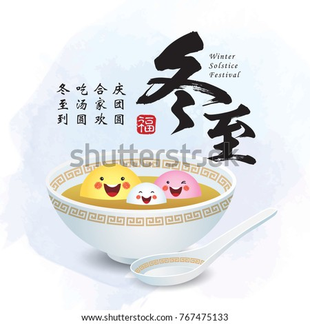 Dong Zhi - Winter Solstice Festival. Cute cartoon Tang Yuan (sweet dumpling soup) family with spoon on blue background. (caption: Let's enjoy Tang Yuan together during the festival, blessing)