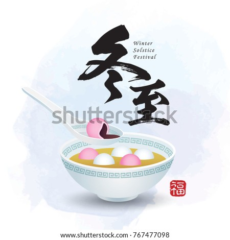 Dong Zhi - Winter Solstice Festival. Tang Yuan ( sweet dumpling soup) on blue background. Vector chinese food. (caption: Dong Zhi, blessing)