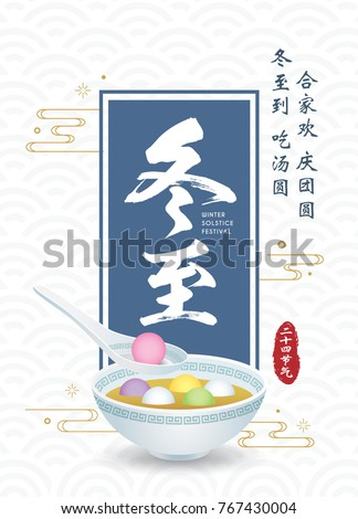 Dong Zhi - Winter Solstice Festival. Tang Yuan (sweet dumpling soup). Vector chinese food. (caption: Let's enjoy sweet dumpling soup together during the festival, 24 solar term)