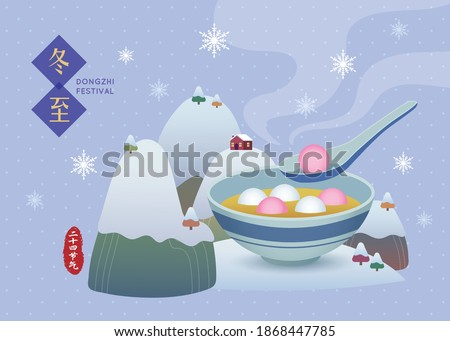 dongzhi   winter solstice