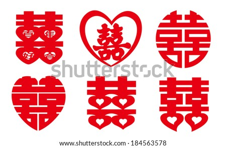 Free Chinese Wedding Symbol Vector Download Free Vector Art Stock