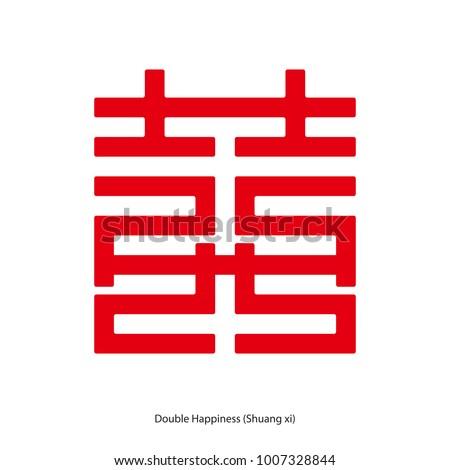 double happiness  shuang xi