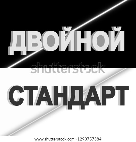 double standard in black and white table.the inscription in Russian.