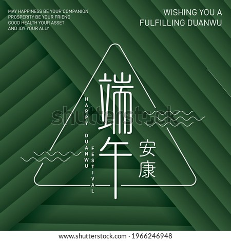Dragon boat festival also better known as Duanwu festival greetings design template vector, illustration with chinese words that mean 'happy dragon boat festival' Сток-фото ©