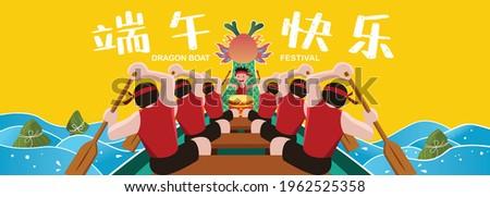 Dragon Boat Festival dragon boat race. Chinese Dragon Boat Festival illustration. Caption: Happy Dragon Boat Festival
