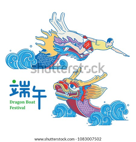 dragon boat festival   dragon