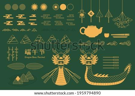 Dragon Boat Festival gold elements collection, zongzi dumplings, sachets, text Safe, Fortune, clouds, bamboo, waves, Chinese text Dragon Boat Festival. Isolated on green. Vector illustration. Line art