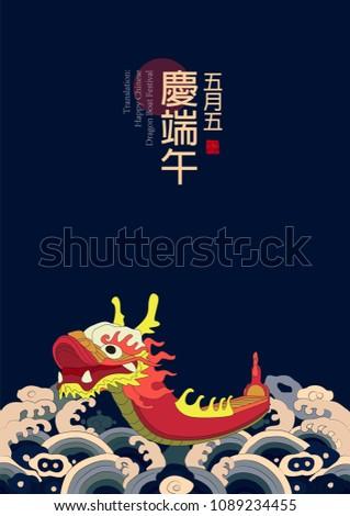 Dragon boat festival greeting card
