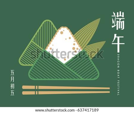 dragon boat festival greeting