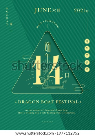 Dragon boat festival greetings chinese calendar style design template vector, illustration with chinese words that mean 'monday', 'June', 'year', 'day', 'duan wu' and 'happy dragon boat festival'