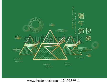 dragon boat festival greetings design template vector/illustration with chinese words that mean 'happy dragon boat festival'