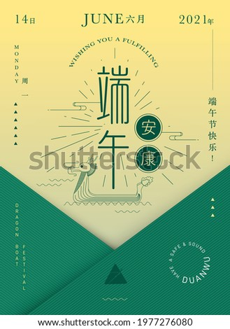 Dragon boat festival greetings design template vector, illustration with chinese words that mean 'day', 'June', 'year','monday', 'Have a safe duan wu', Happy Dragon boat festival'