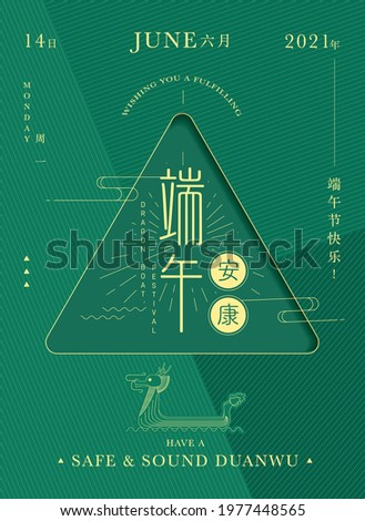 dragon boat festival greetings design template vector, illustration with chinese words that mean 'have a safe duan wu', 'day','year','month','happy dragon boat festival'