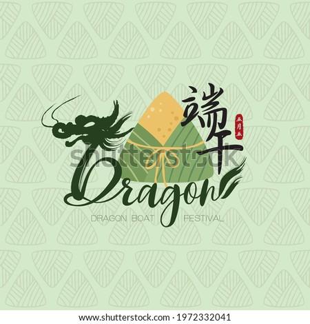 Dragon boat festival illustration with sticky rice dumpling on light green background. Vector illustration for banner, poster, flyer, invitation, discount. Translation: Dragon boat festival and May 5.