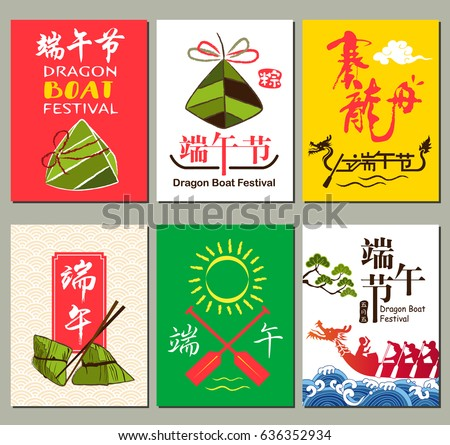 Dragon Boat Festival, layout design, greeting card, banner, poster, template design, vector illustration. Chinese text means dragon boat festival and dragon boat racing.