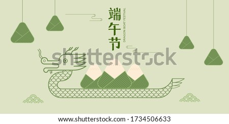 Dragon Boat Festival poster or greeting card template,Illustration of zongzi food on dragon boat, Chinese characters: Dragon Boat Festival