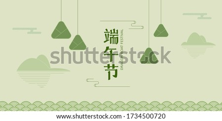 Dragon Boat Festival poster or greeting card template, Rice dumpling graphic symbols, Chinese characters: Dragon Boat Festival