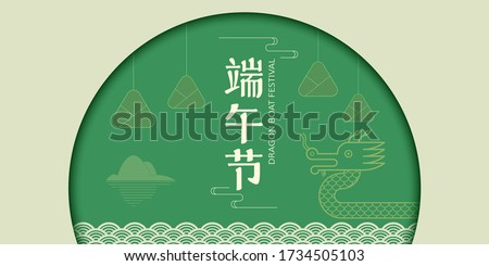 Dragon Boat Festival poster or greeting card template, Rice dumpling graphic symbols, Dragon boat illustration design.Chinese characters: Dragon Boat Festival