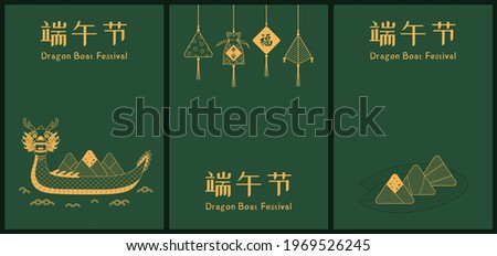 Dragon boat, zongzi dumplings, fragrant sachets, text Safe, Fortune, Chinese text Dragon Boat Festival, gold, green. Holiday poster, banner design collection. Hand drawn vector illustration. Line art.