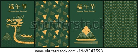 Dragon boat, zongzi dumplings, scales, Chinese text Dragon Boat Festival, gold on green. Traditional holiday poster, banner design concept collection, set. Hand drawn vector illustration. Line art. Foto stock ©