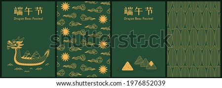 Dragon boat, zongzi dumplings, sun, clouds, bamboo leaves, Chinese text Dragon Boat Festival, gold on green. Traditional holiday poster, banner design set. Hand drawn vector illustration. Line art.