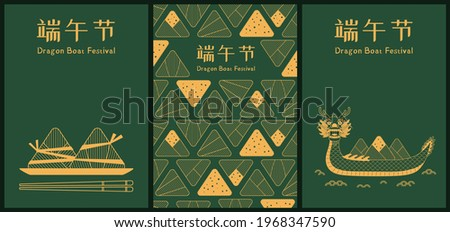 Dragon boat, zongzi dumplings, waves, Chinese text Dragon Boat Festival, gold on green. Traditional holiday poster, banner design concept collection, set. Hand drawn vector illustration. Line art.