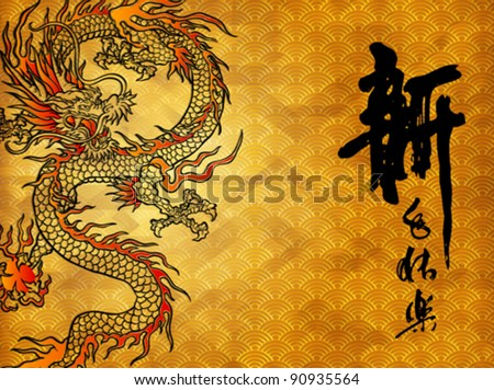 dragon chinese new year