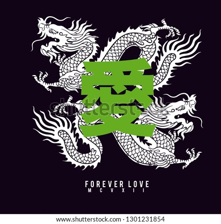 Dragon graphic print(the Chinese character means 'love') #1301231854
