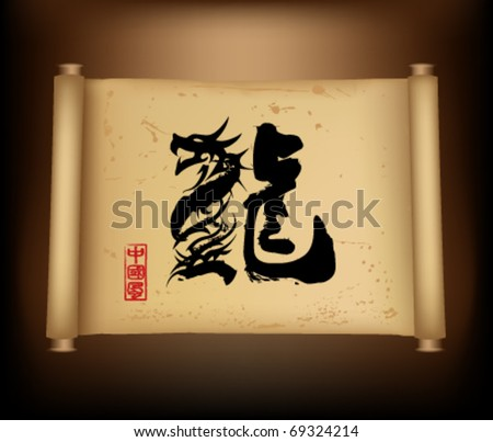 dragon on an ancient chinese scroll