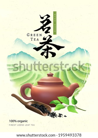 Drink ad poster template. 3d teapot and loose tea leaves with watercolor tea plantation theme background and Chinese calligraphy. Translation: Premium tea.